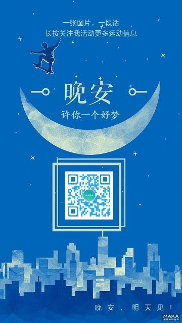 晚安祝福励志能量每日一句微商宣传手机推广心灵语录