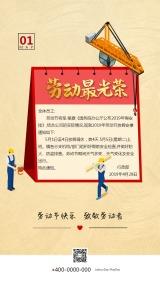 黄色卡通五一放假通知手机海报