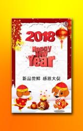 新年促销 节日促销 元旦促销