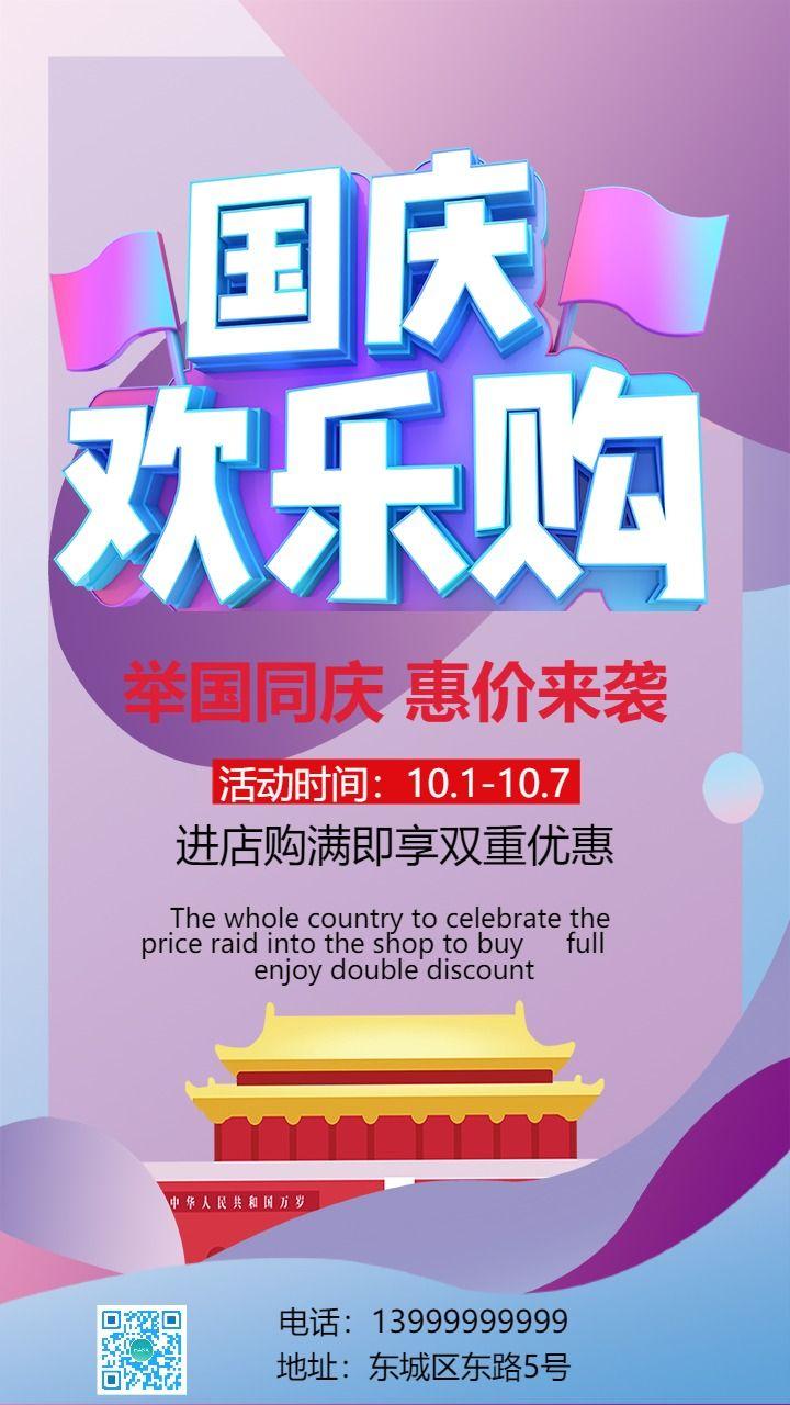 清新卡通国庆节促销