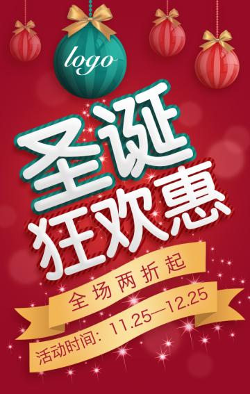 红色简约圣诞节商家促销H5