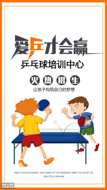 乒乓球招生培训宣传