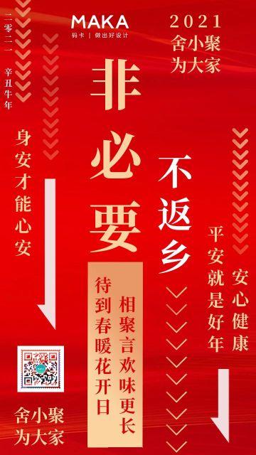 2021牛年红色简约疫情宣传海报