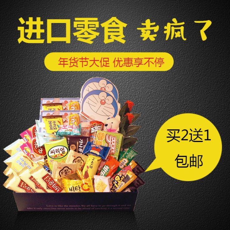 进口零食百货零售食品促销简约清新电商商品主图