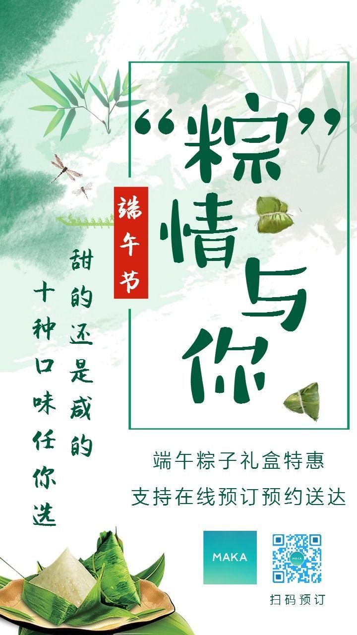端午节清新自然风节日促销活动海报