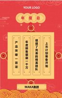 红色创意中国风年终盛典h5
