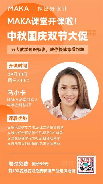 橙色简约培训辅导班中秋国庆促销宣传海报