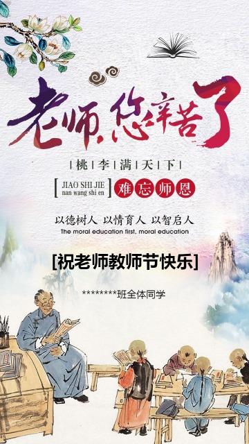中国风教师节祝福 感恩教师节 师恩 恩师 贺卡 9.10  老师