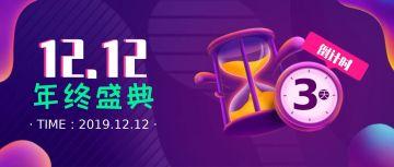 创意清新文艺双十二大促双12促销活动商家活动节日促销公众号首图