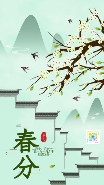 传统节气春分时节文艺简约日签海报