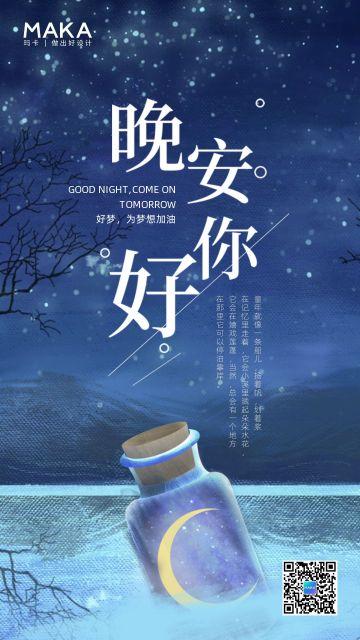 唯美手绘卡通月亮漂流瓶小清新晚安励志日签晚安心情寄语宣传海报