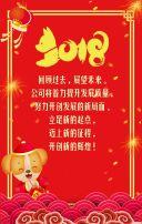 2018 狗年 新年祝福 新年贺卡 新春祝福