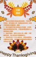 感恩节 感恩节贺卡 感恩节快乐 感恩节祝福 感恩节亲子活动 感恩节幼儿园邀请函 感恩节通用模板