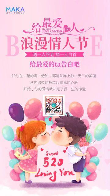 卡通风浪漫唯美风情人节告白示爱宣传海报