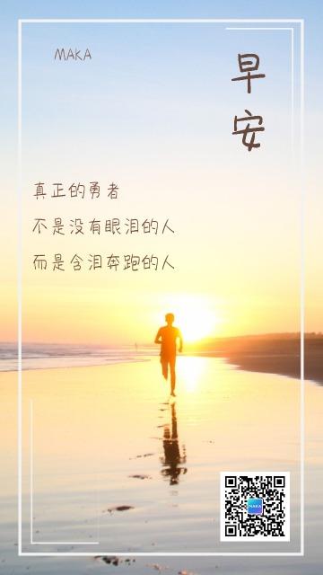 早安/日签/励志语录/心语心情正能量个人企业宣传黄色小清新文艺通用海报