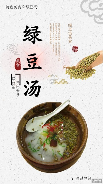 特色·美食·绿豆汤·秋季解渴食品宣传海报