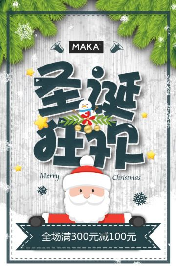 绿色卡通可爱圣诞节节日狂欢促销翻页H5