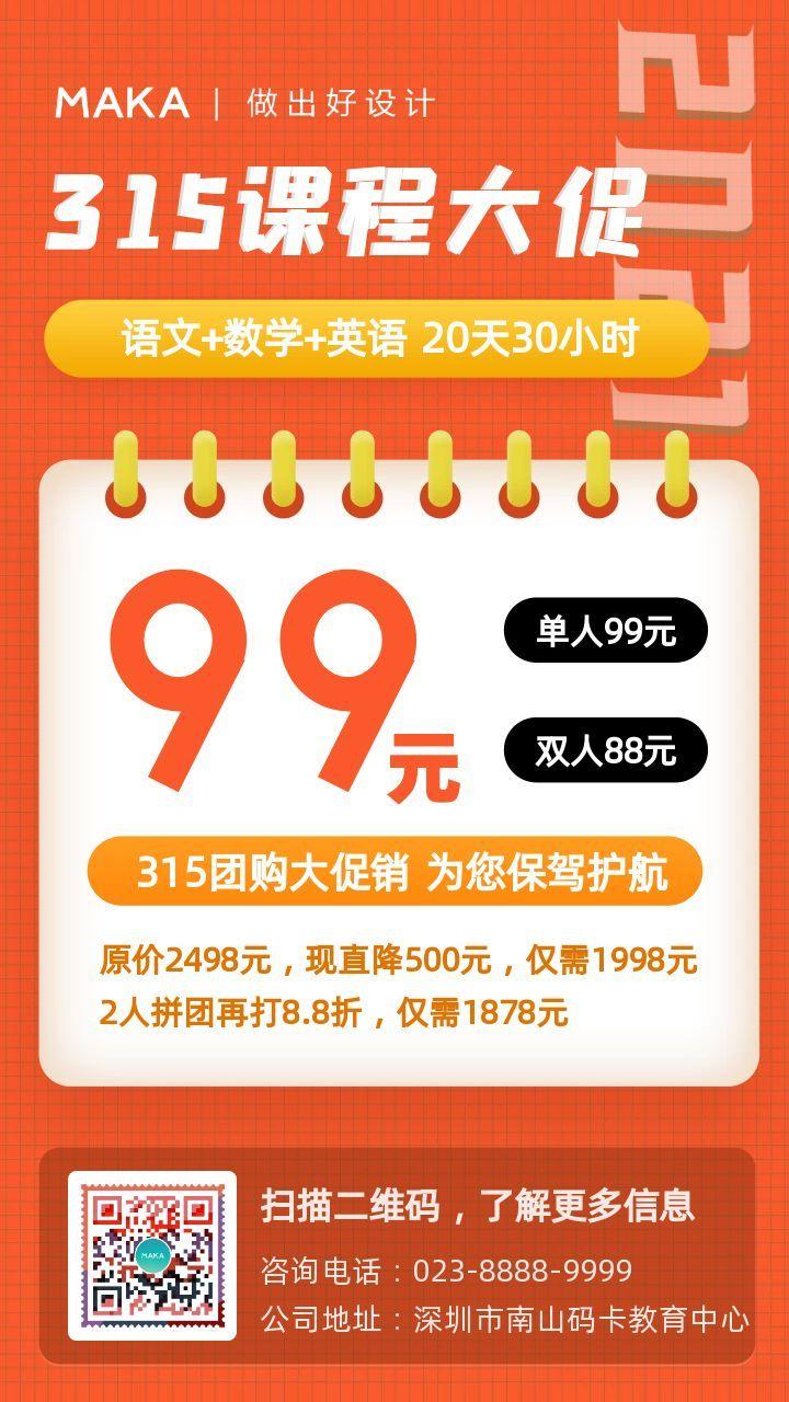 橙色明亮风格315教育行业促销宣传海报