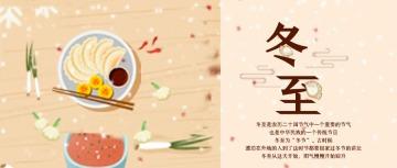 黄色卡通手绘24节气冬至饺子公众号首图