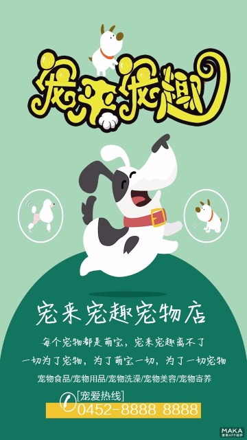 宠物店宣传海报促销绿色调