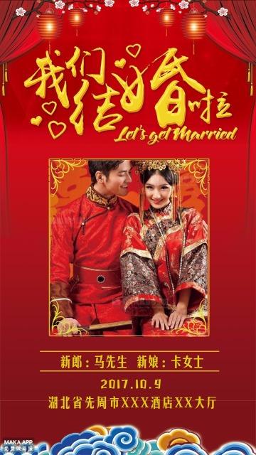 红色中国风结婚请柬手机海报
