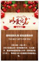 2月14 情人节 鲜花店促销 商品打折 节日促销 表白 浪漫唯美