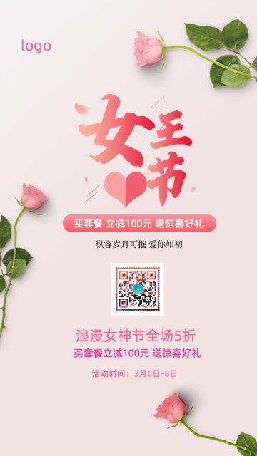 3月8日浪漫女王节温暖的海报