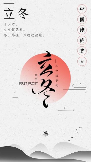 立冬/中国风寒露/二十四节气