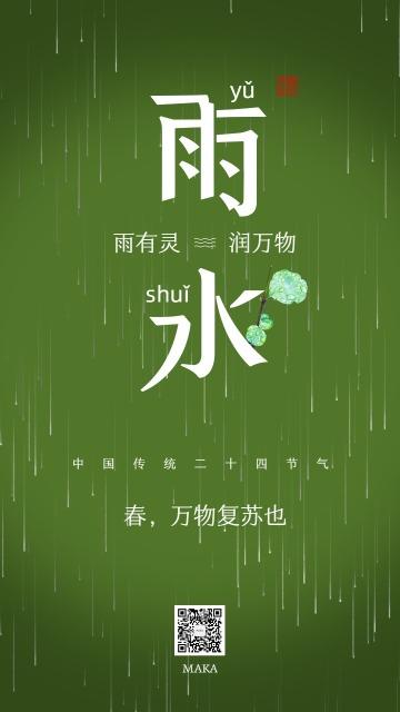 雨水节气2020绿色简约大气企业宣传海报