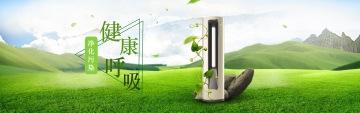 自然清新净化器电商banner