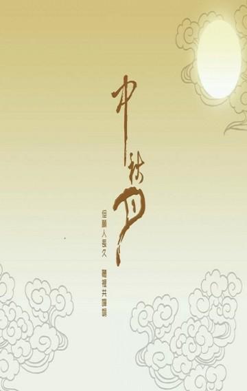中秋节快乐,酒店想,公司宣传