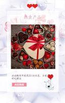 轻奢高端定制情人节礼物促销模板