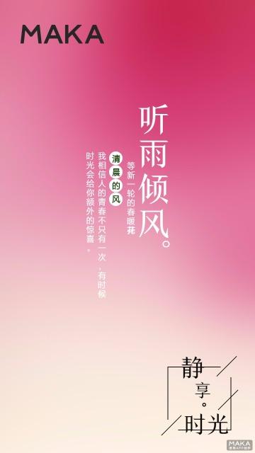 简约风·宣传海报