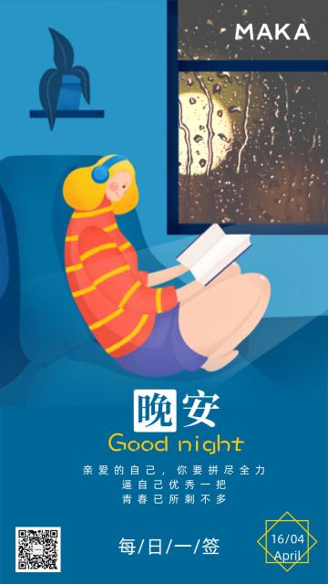 扁平卡通蓝色晚安日签祝福手机视频模板