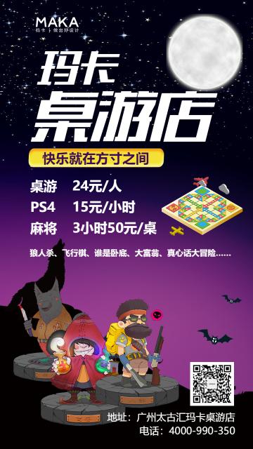 深紫色文化娱乐行业卡通风格桌游店优惠活动宣传海报