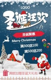 多行业适用圣诞节平安夜促销打折推广模板