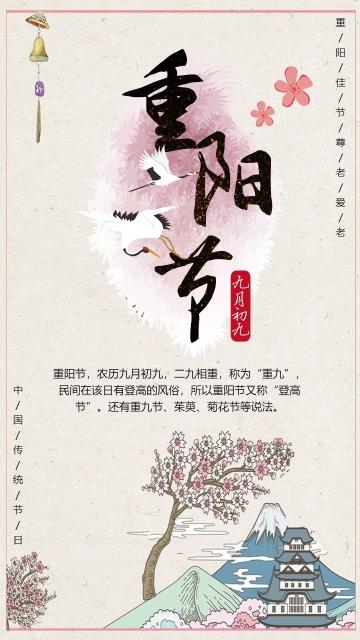 手绘中国风九九重阳节知识普及 公司重阳节祝福贺卡