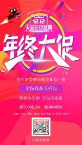 红色简约双12商品推广促销宣传海报
