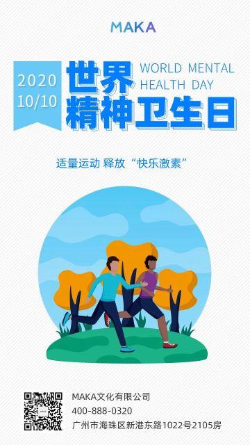 蓝色卡通10.10 世界精神卫生日公益宣传手机海报