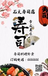 正宗日本寿司店外卖订餐促销推广宣传