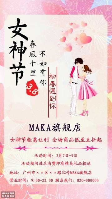 妇女节 妇女节促销 妇女节促销海报 女神节 女王节 妇女节商家促销