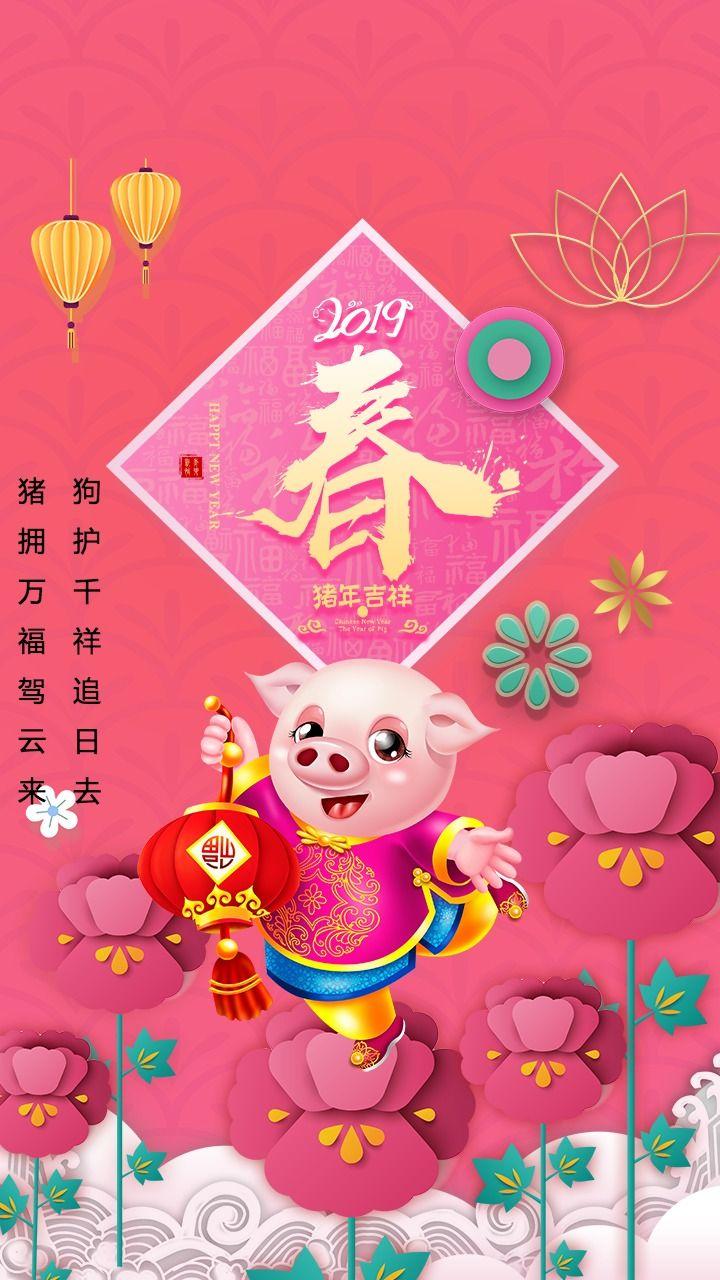 2019年猪年吉祥快乐新年喜乐海报