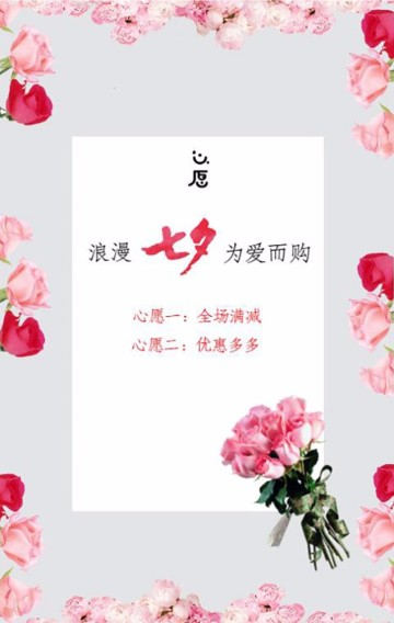 浪漫七夕商品促销