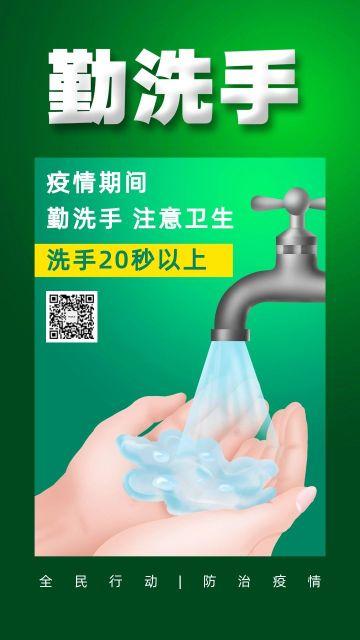绿色清新医疗卫生健康预防冠状肺炎小知识宣传手机海报