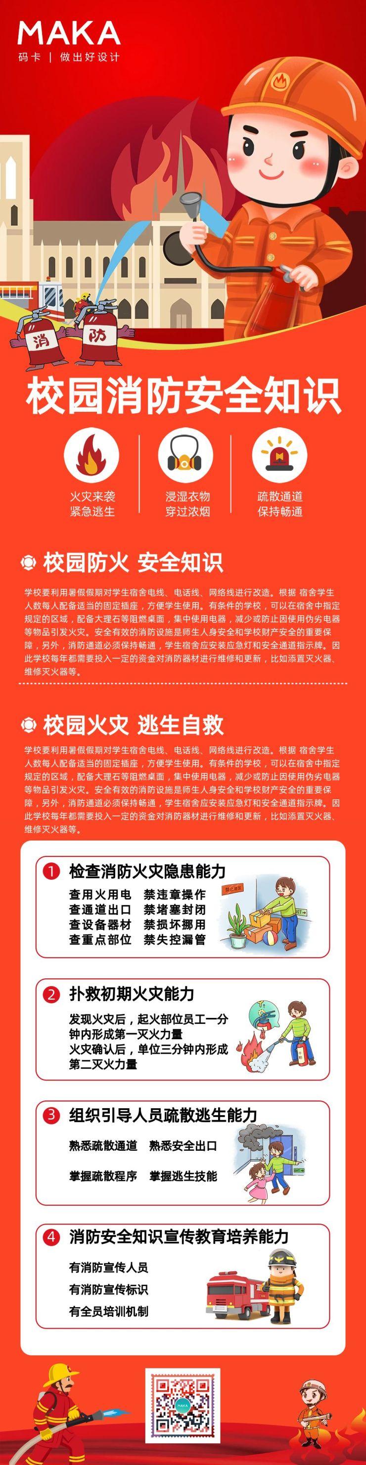 红橙色校园消防教育宣传长图