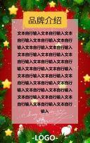 圣诞元旦节日促销/年终商家促销/电商微商年终促销