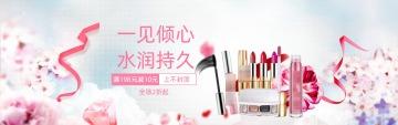 淘宝天猫化妆品口红海报banner