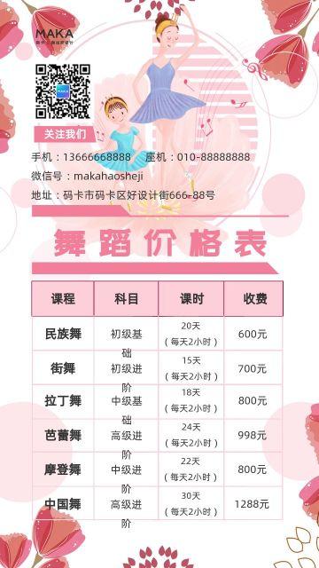粉红舞蹈培训班价目表价格表海报