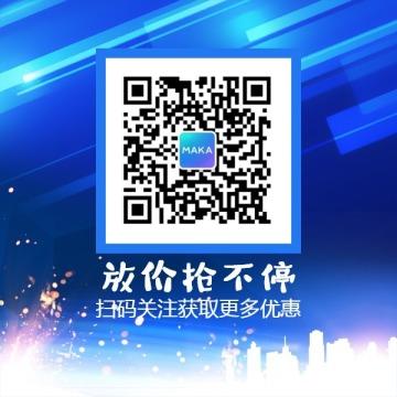 蓝色简约电商微商通用微信二维码