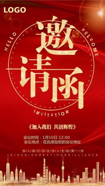 红色经典企业会议邀请函手机海报